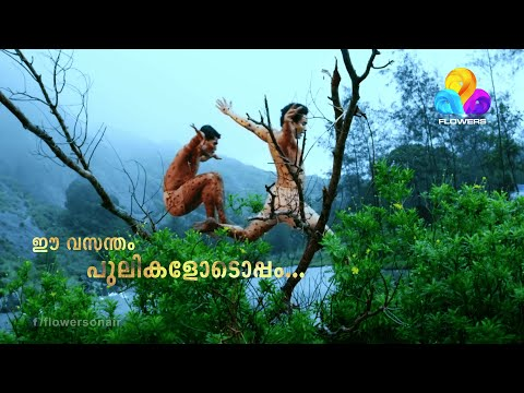 Flowers Onam Song In [2K] - First Time in Malayalam Television