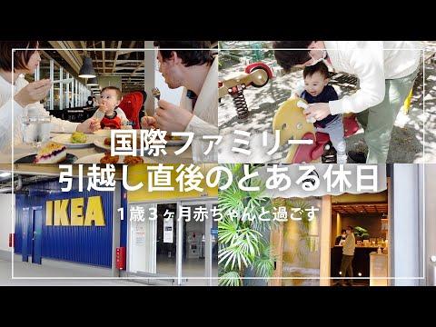 お休みの日に引越しの手続きや収納をIKEAに買いに行く日|国際結婚|国際カップル|子育て|フランス人|バイリンガル|赤ちゃん|子供のいる暮らし|ハーフ|