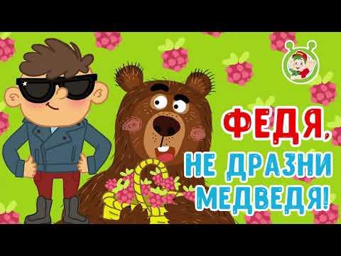 МультиВарик ТВ - Федя не дразни медведя