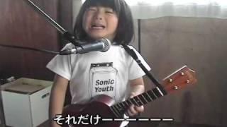 ミッシェルガンエレファントが大好きな4歳がROSSOのシャロンを歌います...
