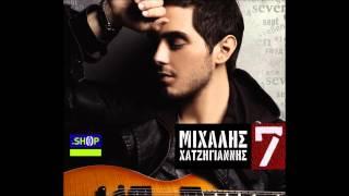 Μιχάλης Χατζηγιάννης - 7 (Full Cd)
