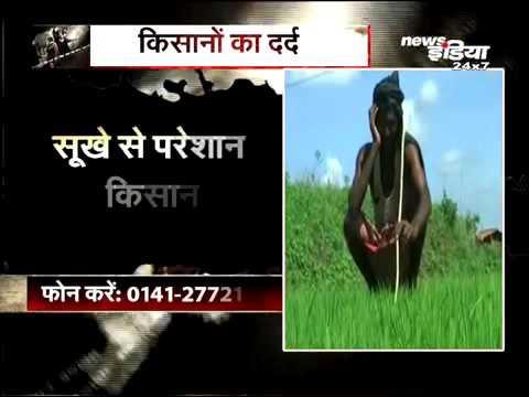News India,Palamu,Jharkhand :-Kisano Ka Dard