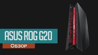 видео Обзор Asus ROG G20 - маленький игровой ПК