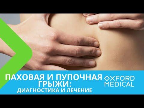 Паховая и пупочная грыжи: диагностика, лечение