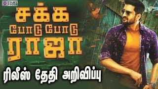 Santhanam sakka podu podu raja movie release date revealed | STR | AAA 2 | Santhanam | STR Music