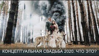 КОНЦЕПТУАЛЬНАЯ СВАДЬБА 2020? МЫ ЗНАЕМ ЧТО ЭТО!