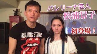 金の卵8個目の松浦景子が森田展義アワーに初登場! 彼女が感情の無い喋...