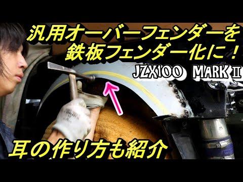 (解説)汎用オーバーフェンダーから鉄板フェンダーにします!(フロント)JZX100 マークⅡ ツアラーV