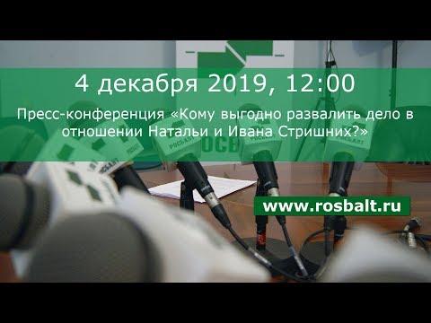 Пресс-конференция «Кому выгодно развалить дело в отношении Натальи и Ивана Стришних?»