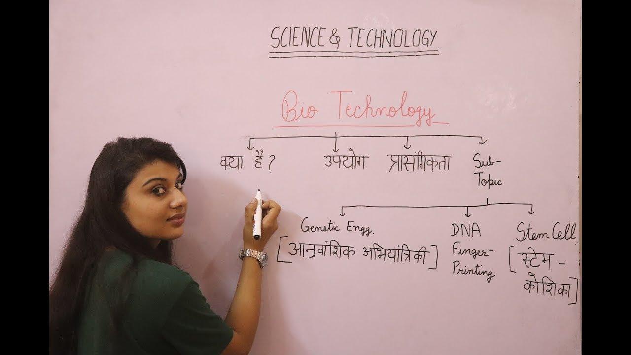 Biotechnology part-1(Genetic engineering)