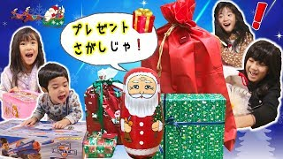 今年もイタズラサンタがやってきた!かくされたプレゼントをみつけよう♪ thumbnail