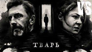 Трейлер отечественного хоррора «Тварь»