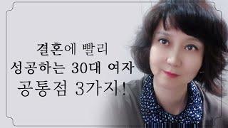 결혼에 빨리 성공하는 30대 여자 공통점 3가지! 【결…