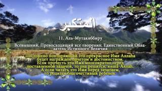 Смотреть всем !!! Чудесное воздействие Имён Аллаhа на человека