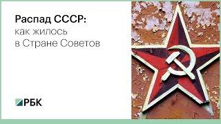 Распад СССР  как жилось в Стране Советов