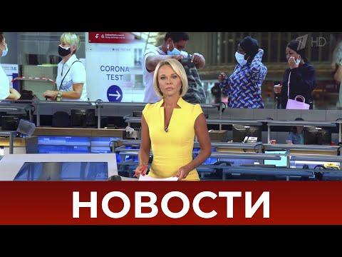 Выпуск новостей в 18:00 от 29.07.2020