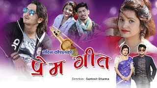 New Nepali song 2018/2074 l Prem Geet l Nabin Kaushal l Supadeurali Music