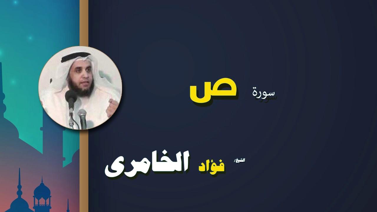 القرأن الكريم كاملا بصوت الشيخ فؤاد الخامرى | سورة ص