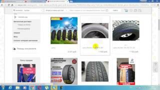 видео Экономия при покупке шин