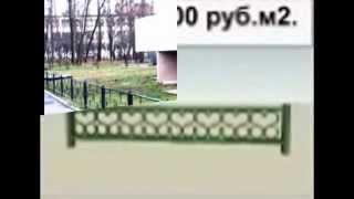 видео Газонные ограждения