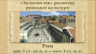 Культура Римської імперії (укр.)