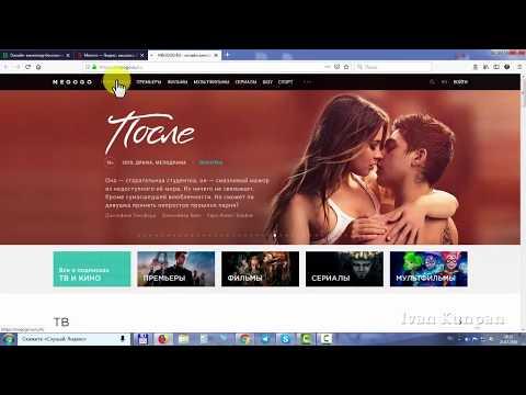 Онлайн кинотеатр бесплатно без регистрации, видео сервис Megogo