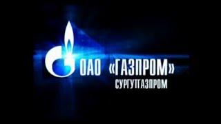 СУРГУТГАЗПРОМ - ролик в мультимедиа презентацию(Видеоролик из мультимедиа презентации для компании СУРГУТ ГАЗПРОМ.