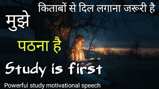 Study / study motivational video /inspirational speech on education /Motivation speech in Hindi