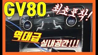 17부! 역대급 실내공간 최초 포착! Genesis GV80 Interior!