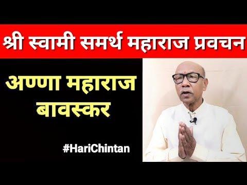 Shri Swami Samarth Pravachan Part 01 || By Hari Chintan || Marathi  #Harichintan