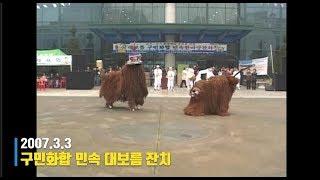 2007.03.03 구민화합, 민속한마당 잔치썸네일