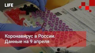 Коронавирус в России. Данные на 9 апреля