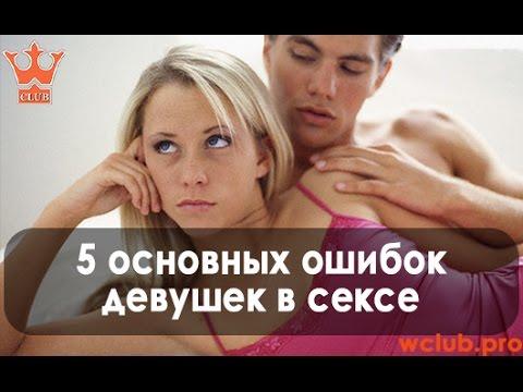 Фантазии девушек в сексе