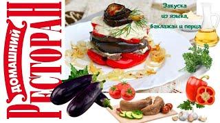 Салат овощной с языком- Проглотишь язык так вкусно!