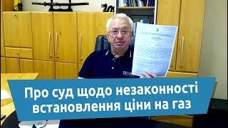 Олексій Кучеренко про суд щодо незаконності встановлення ціни на газ