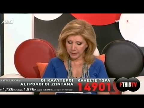 ANT1 WEB TV   FTHIS TV   Αστρολογία -- 19 06 2013