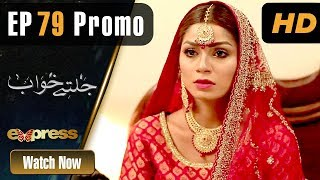 Pakistani Drama | Jaltay Khwab - Episode 79 Promo | Express TV Dramas | Ramsha Khan, Afraz Rasool