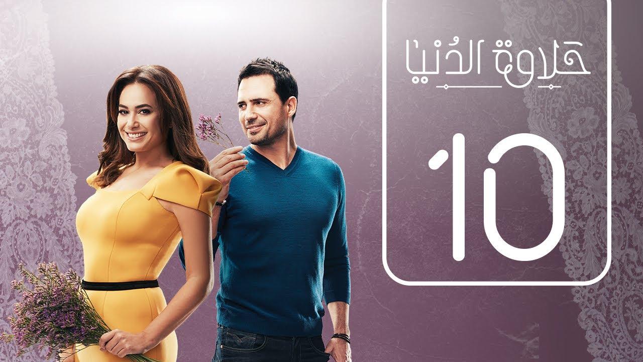 مسلسل حلاوة الدنيا | الحلقة العاشرة | Halawet Eldonia  .. Episode No. 10
