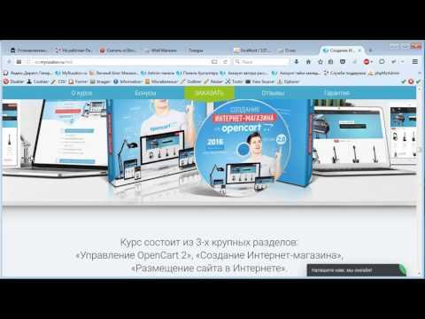Создание Интернет магазина на OpenCart 2.0