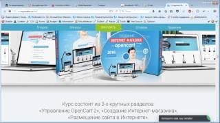 Создание Интернет магазина на OpenCart 2.0(Источник: www.srs.myrusakov.ru/freeim2v., 2016-04-21T07:33:53.000Z)
