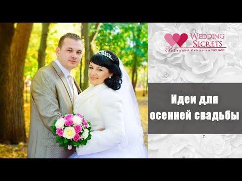 Идеи для осенней свадьбы. Wedding blog Наталии Ковалёвой.