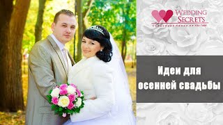 идеи для осенней свадьбы. Wedding blog Наталии Ковалёвой