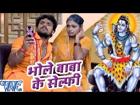 भोले बाबा के सेल्फी - Bhole Bhole Boli - Khesari Lal - Bhojpuri Kanwar Songs 2016 new