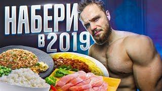 Как Набрать Массу в 2019! Бюджетный Рацион 500 рублей!