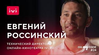 Как работает онлайн-кинотеатр ivi.ru - OH, MY CODE #24 | Технострим