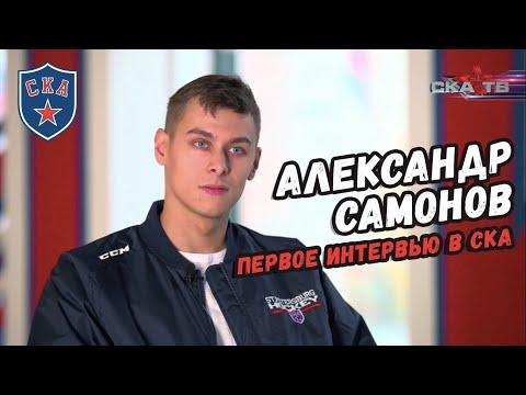 Александр Самонов: «Всегда чему-то учился и учусь до сих пор»