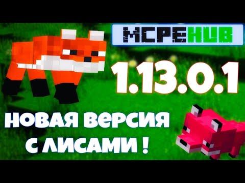 ЛИСЫ   НОВАЯ ВЕРСИЯ MINECRAFT 1.13.0.1 НА ANDROID - СКАЧАТЬ
