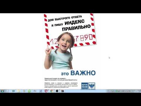 """Программа """"Почтовые Индексы"""" (база февраль 2016 года)"""