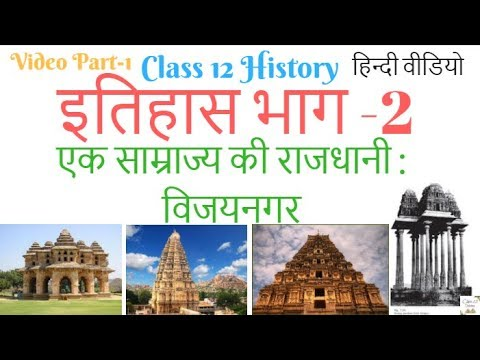 Class 12 History Chapter 7 An Imperial Capital Vijayanagara