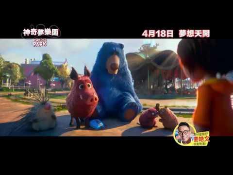 神奇夢樂園 (2D 粵語版) (Wonder Park)電影預告